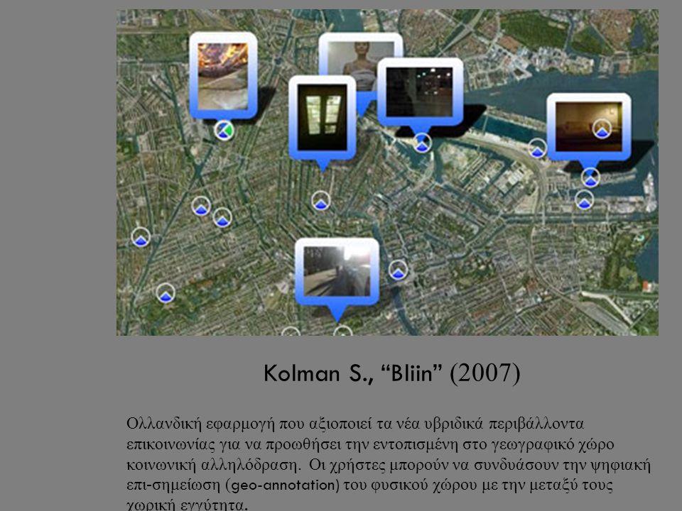 Ολλανδική εφαρμογή που αξιοποιεί τα νέα υβριδικά περιβάλλοντα επικοινωνίας για να προωθήσει την εντοπισμένη στο γεωγραφικό χώρο κοινωνική αλληλόδραση.