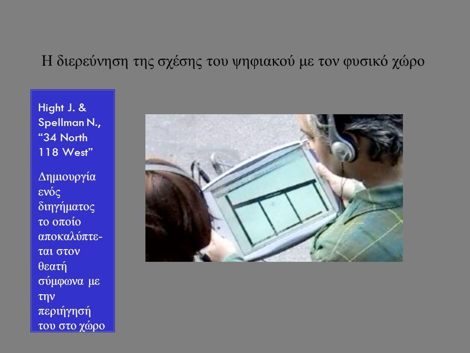 Η διερεύνηση της σχέσης του ψηφιακού με τον φυσικό χώρο Hight J.