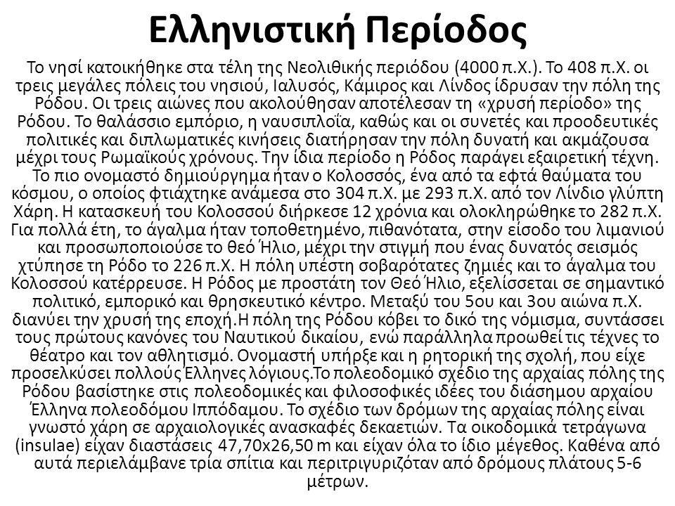 Ελληνιστική Περίοδος Το νησί κατοικήθηκε στα τέλη της Νεολιθικής περιόδου (4000 π.Χ.).