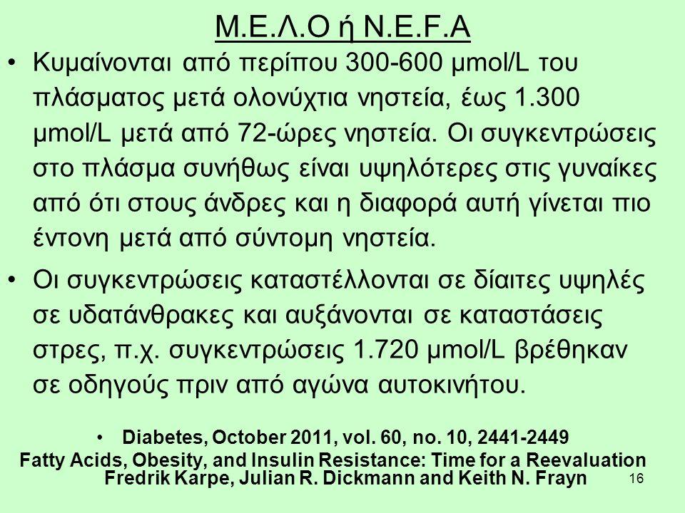 16 M.E.Λ.O ή N.E.F.A Κυμαίνονται από περίπου 300-600 μmol/L του πλάσματος μετά ολονύχτια νηστεία, έως 1.300 μmol/L μετά από 72-ώρες νηστεία. Οι συγκεν