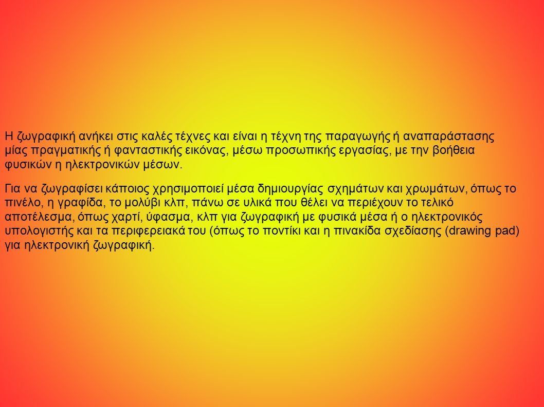 ΒΙΝΤΕΟ ΣΧΕΤΙΚΑ ΜΕ ΤΗΝ ΖΩΓΡΑΦΙΚΗ http://www.greektube.org/content/view/76427/2 / http://www.greektube.org/content/view/57281/2 / http://www.greektube.org/content/view/121722/2 / http://www.youtube.com/watch?v=jkikrKLuCD Q