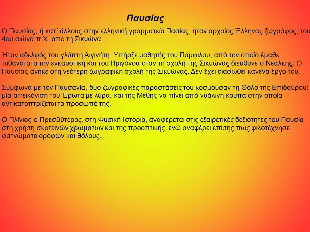 Παυσίας Ο Παυσίας, ή κατ΄ άλλους στην ελληνική γραμματεία Πασίας, ήταν αρχαίος Έλληνας ζωγράφος, του 4ου αιώνα π.Χ.