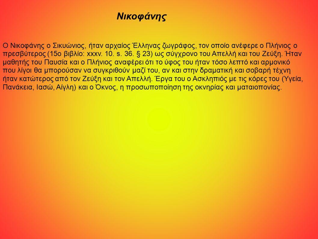 Νικοφάνης Ο Νικοφάνης ο Σικυώνιος, ήταν αρχαίος Έλληνας ζωγράφος, τον οποίο ανέφερε ο Πλήνιος ο πρεσβύτερος (15ο βιβλίο: xxxv.