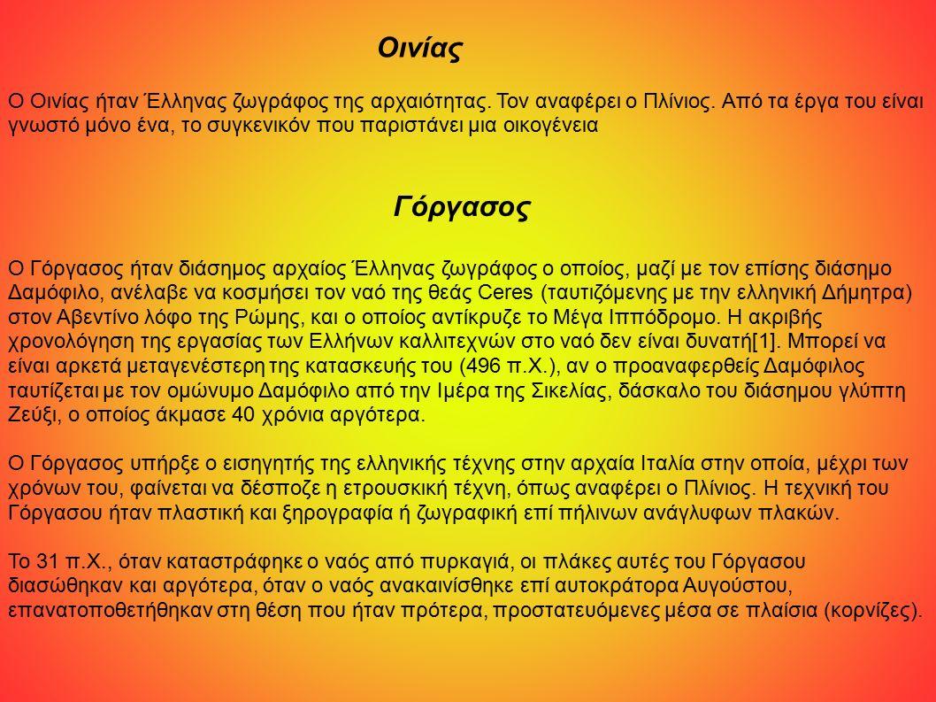 Μελάνθιος Στην ελληνική μυθολογία με το όνομα Μελάνθιος (και Μελανθεύς στην ονομαστική και κλητική: Μελανθεύ) είναι γνωστός ένας βοσκός στην Ιθάκη που αναφέρεται στην Οδύσσεια (ρ 212 κ.ε., φ 175 κ.ε., χ 135 κ.ε., 472 κ.ε.) ως γιος του Δολίου και αδελφός της δούλας Μελανθούς.