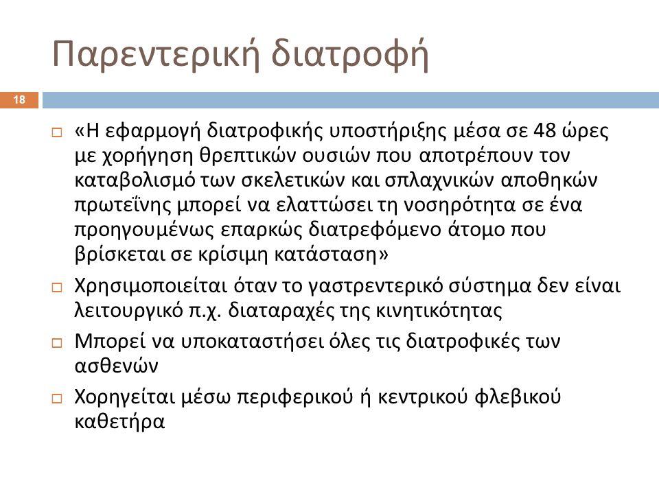 Παρεντερική διατροφή 18  « Η εφαρμογή διατροφικής υποστήριξης μέσα σε 48 ώρες με χορήγηση θρεπτικών ουσιών που αποτρέπουν τον καταβολισμό των σκελετι