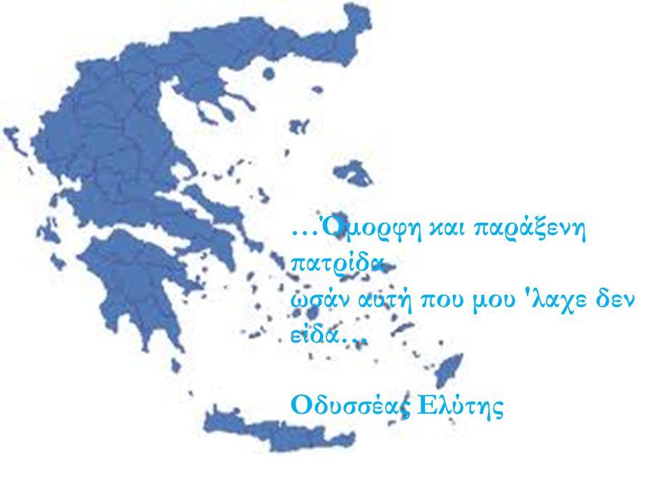 …Όμορφη και παράξενη πατρίδα ωσάν αυτή που μου λαχε δεν είδα… Οδυσσέας Ελύτης