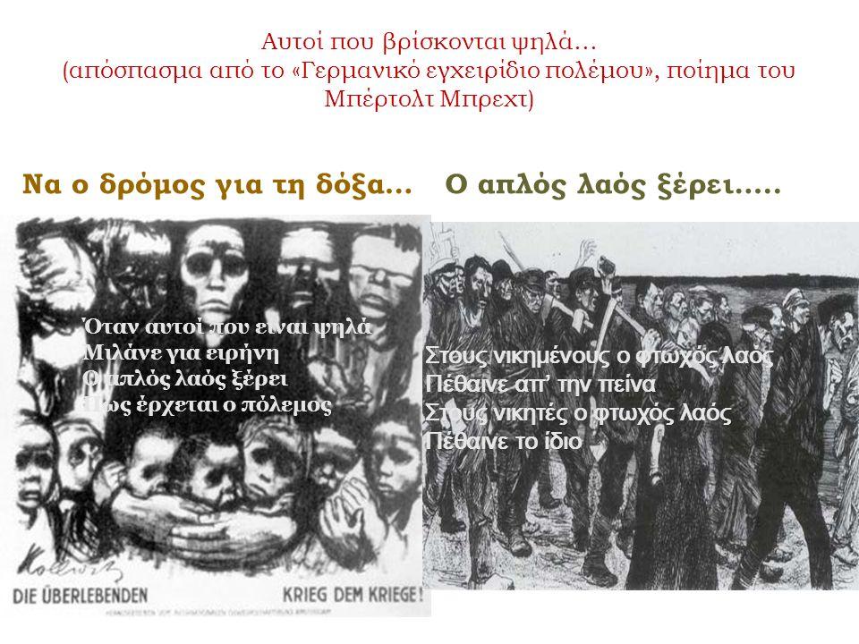 Αυτοί που βρίσκονται ψηλά… (απόσπασμα από το «Γερμανικό εγχειρίδιο πολέμου», ποίημα του Μπέρτολτ Μπρεχτ) Να ο δρόμος για τη δόξα… Ο απλός λαός ξέρει….