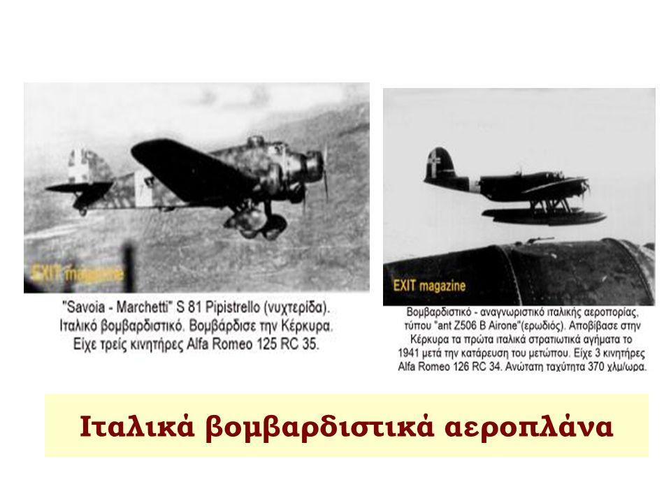 Ιταλικά βομβαρδιστικά αεροπλάνα