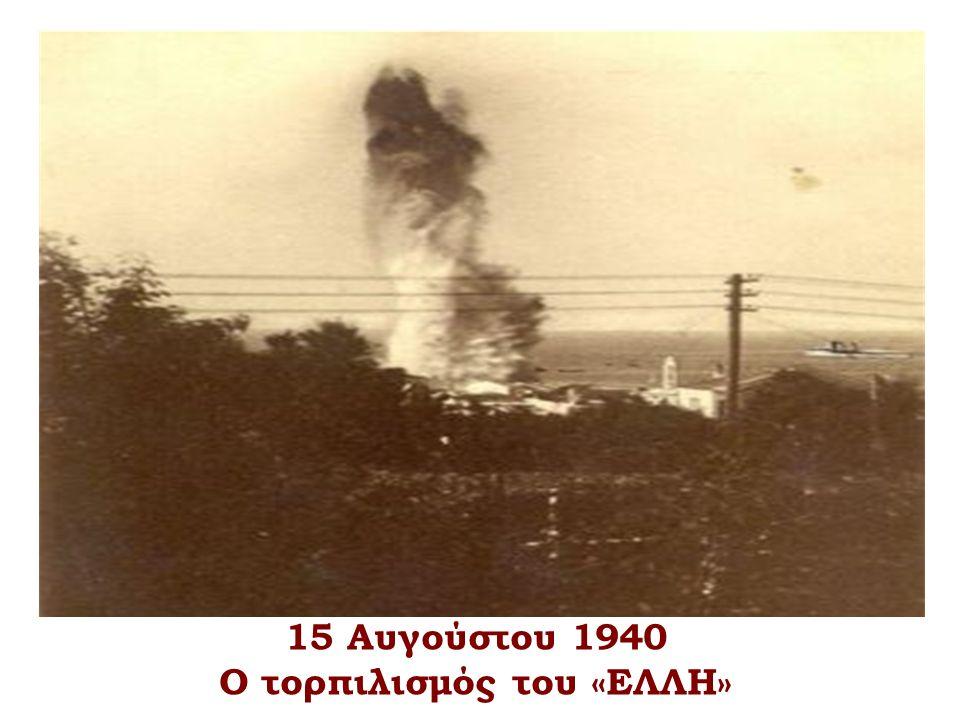 15 Αυγούστου 1940 Ο τορπιλισμός του «ΕΛΛΗ»