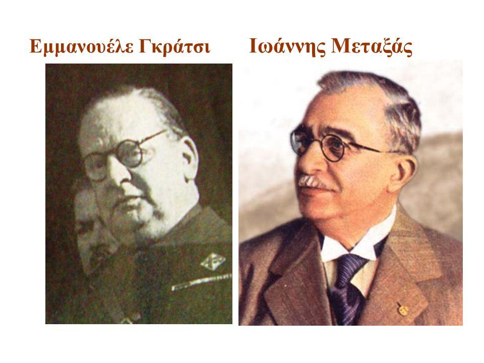 Εμμανουέλε Γκράτσι Ιωάννης Μεταξάς