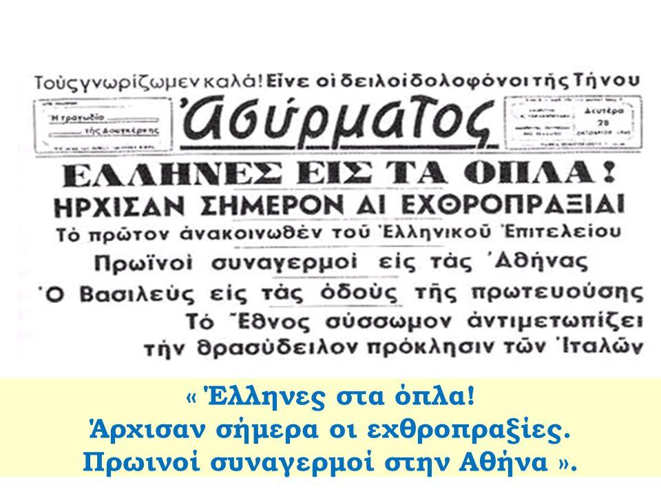 « Έλληνες στα όπλα! Άρχισαν σήμερα οι εχθροπραξίες. Πρωινοί συναγερμοί στην Αθήνα ».