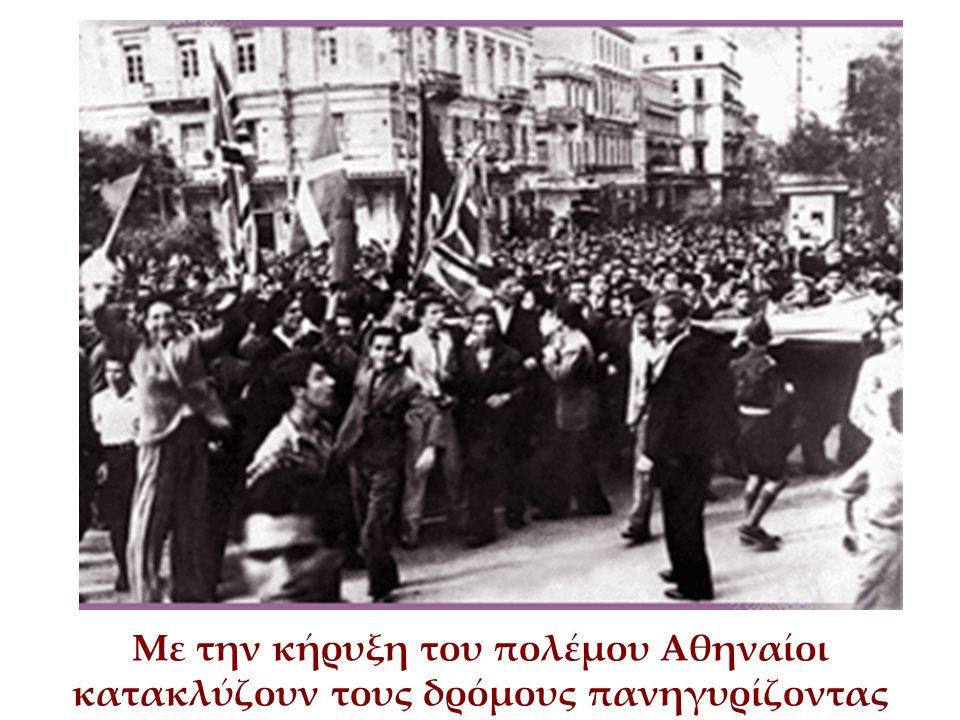 Με την κήρυξη του πολέμου Αθηναίοι κατακλύζουν τους δρόμους πανηγυρίζοντας