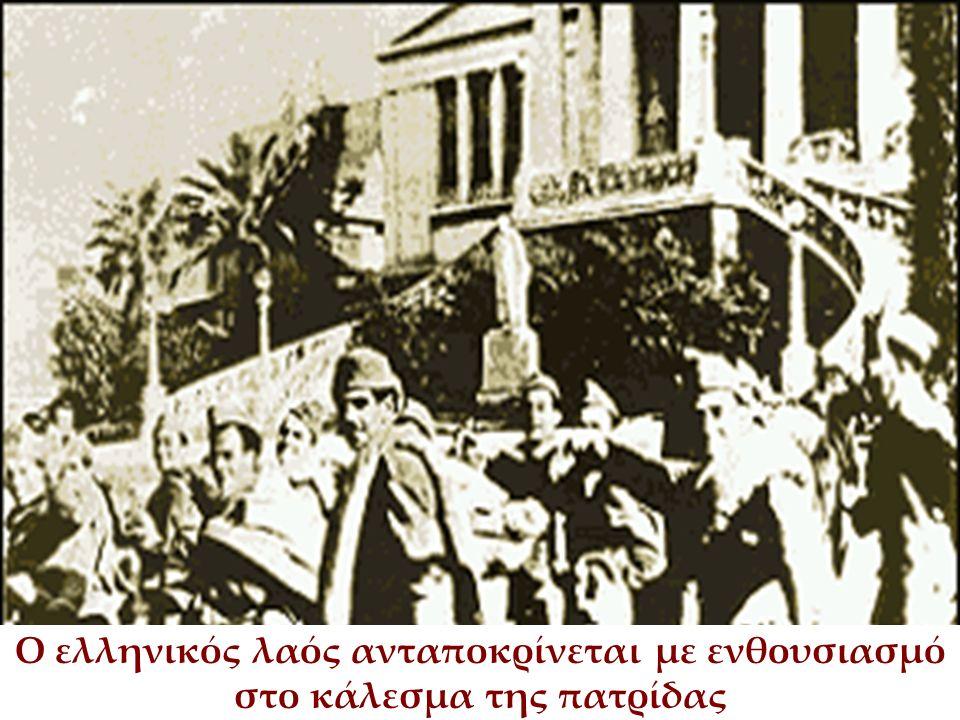 Ο ελληνικός λαός ανταποκρίνεται με ενθουσιασμό στο κάλεσμα της πατρίδας