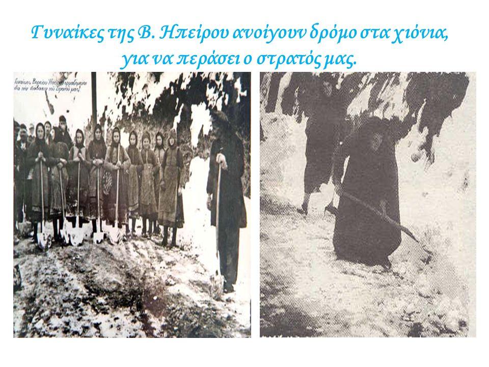 Γυναίκες της Β. Ηπείρου ανοίγουν δρόμο στα χιόνια, για να περάσει ο στρατός μας.