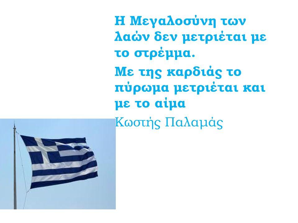 Το ελληνικό αντιτορπιλικό «ΕΛΛΗ»