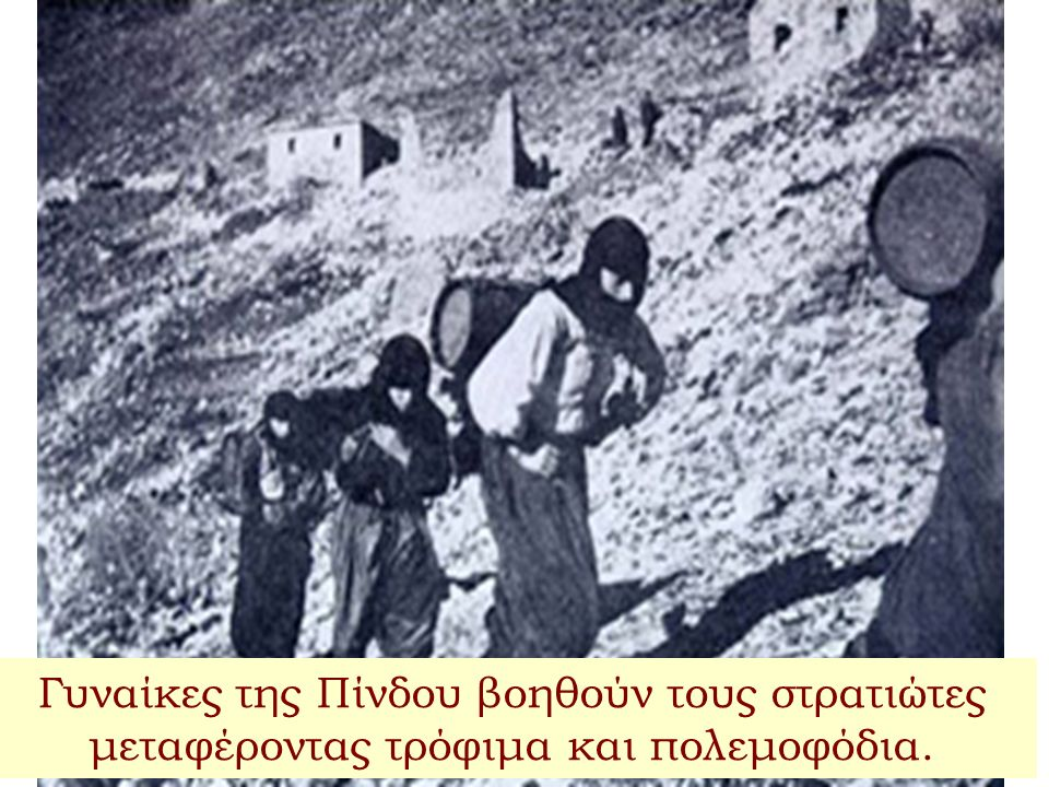 Γυναίκες της Πίνδου βοηθούν τους στρατιώτες μεταφέροντας τρόφιμα και πολεμοφόδια.