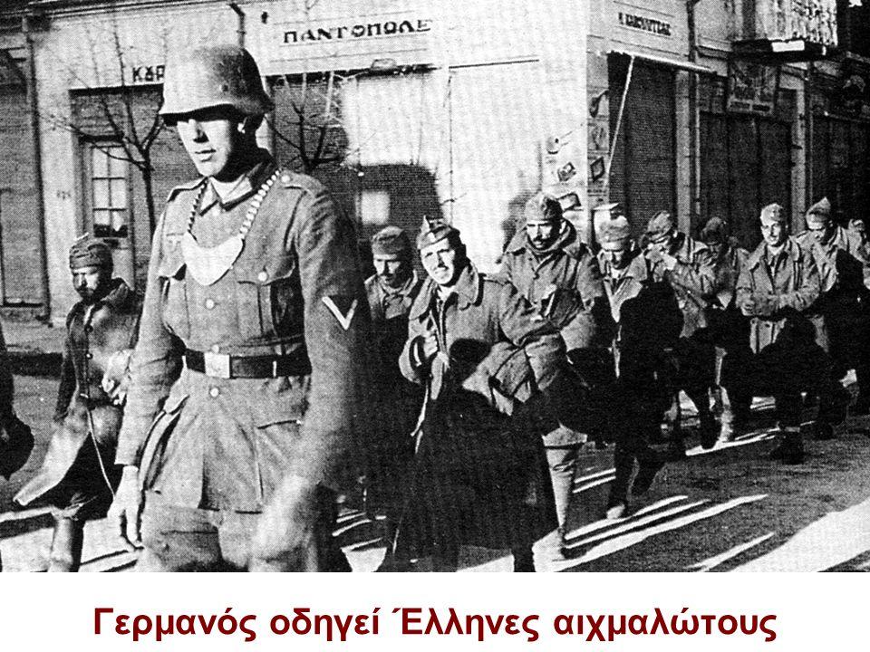 Γερμανός οδηγεί Έλληνες αιχμαλώτους