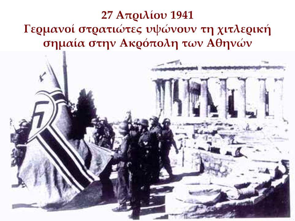 27 Απριλίου 1941 Γερμανοί στρατιώτες υψώνουν τη χιτλερική σημαία στην Ακρόπολη των Αθηνών