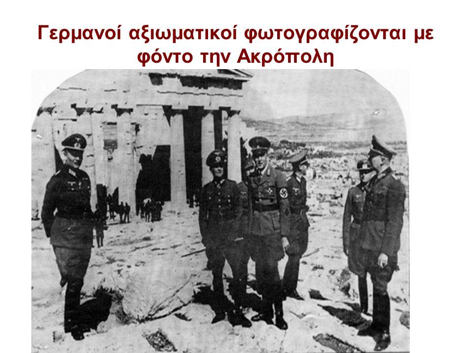 Γερμανοί αξιωματικοί φωτογραφίζονται με φόντο την Ακρόπολη