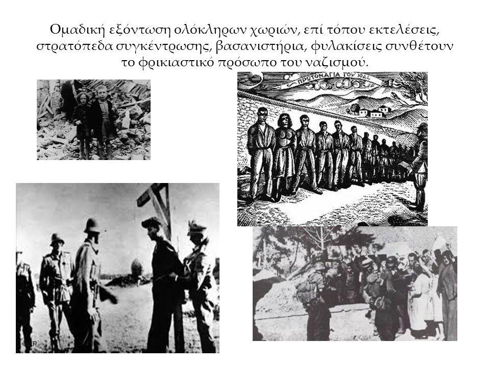 Ομαδική εξόντωση ολόκληρων χωριών, επί τόπου εκτελέσεις, στρατόπεδα συγκέντρωσης, βασανιστήρια, φυλακίσεις συνθέτουν το φρικιαστικό πρόσωπο του ναζισμού.