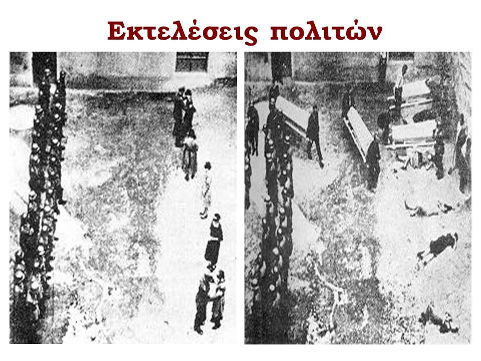 Εκτελέσεις πολιτών