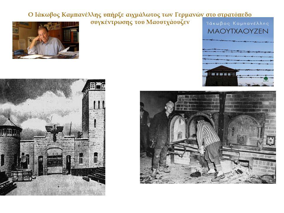 Ο Ιάκωβος Καμπανέλλης υπήρξε αιχμάλωτος των Γερμανών στο στρατόπεδο συγκέντρωσης του Μαουτχάουζεν