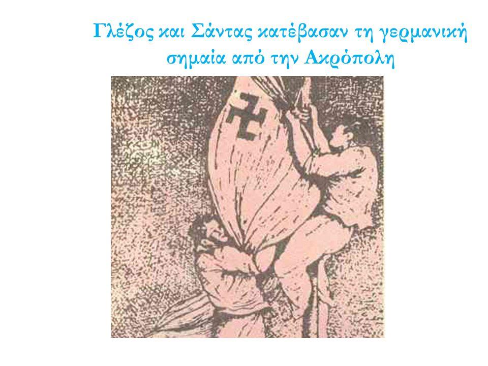 Γλέζος και Σάντας κατέβασαν τη γερμανική σημαία από την Ακρόπολη