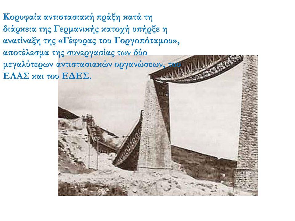 Κορυφαία αντιστασιακή πράξη κατά τη διάρκεια της Γερμανικής κατοχή υπήρξε η ανατίναξη της «Γέφυρας του Γοργοπόταμου», αποτέλεσμα της συνεργασίας των δ