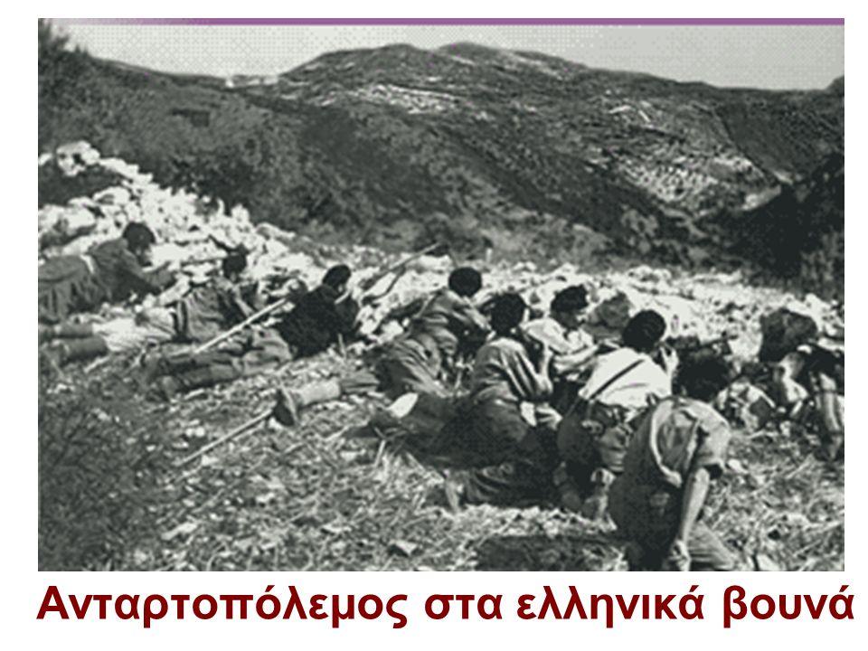 Ανταρτοπόλεμος στα ελληνικά βουνά