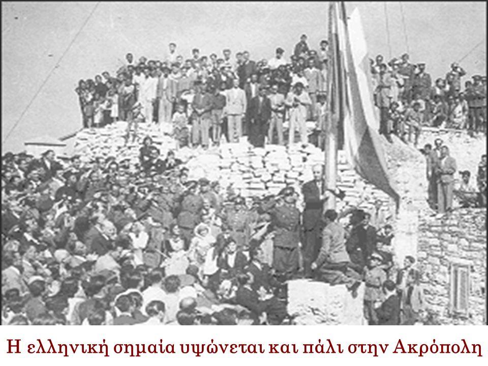 Η ελληνική σημαία υψώνεται και πάλι στην Ακρόπολη