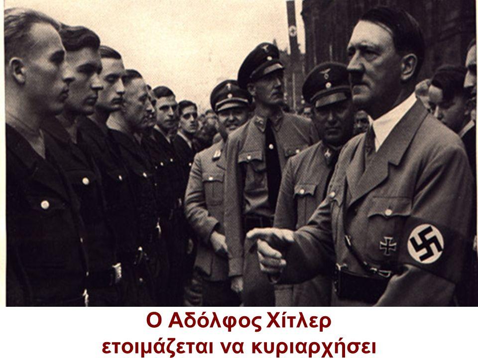 Ο Αδόλφος Χίτλερ ετοιμάζεται να κυριαρχήσει