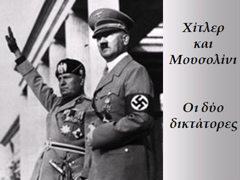 Ο Χίτλερ και ο Μουσολίνι καταστρώνουν τα επόμενα βήματά τους