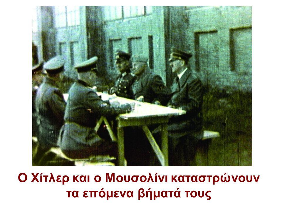 22 Νοεμβρίου 1940: Έλληνες στρατιώτες στο δημαρχείο της Κορυτσάς, μετά την κατάληψή της από τον ελληνικό στρατό.