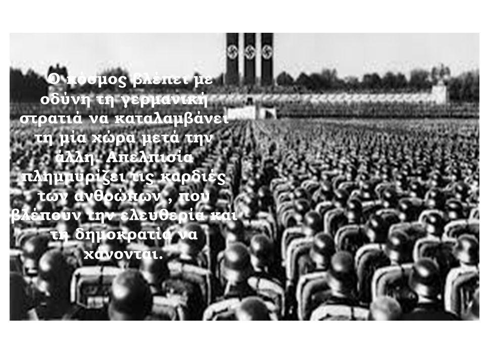 10 Οκτωβρίου 1944: Η Απελευθέρωση της Αθήνας