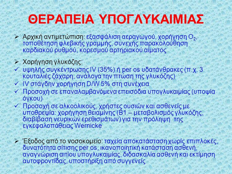 ΘΕΡΑΠΕΙΑ ΥΠΟΓΛΥΚΑΙΜΙΑΣ  Αρχική αντιμετώπιση: εξασφάλιση αεραγωγού, χορήγηση Ο 2, τοποθέτηση φλεβικής γραμμής, συνεχής παρακολούθηση καρδιακού ρυθμού, κορεσμού αρτηριακού αίματος  Χορήγηση γλυκόζης: υψηλής συγκέντρωσης IV (35%) ή per os υδατάνθρακες (π.χ.