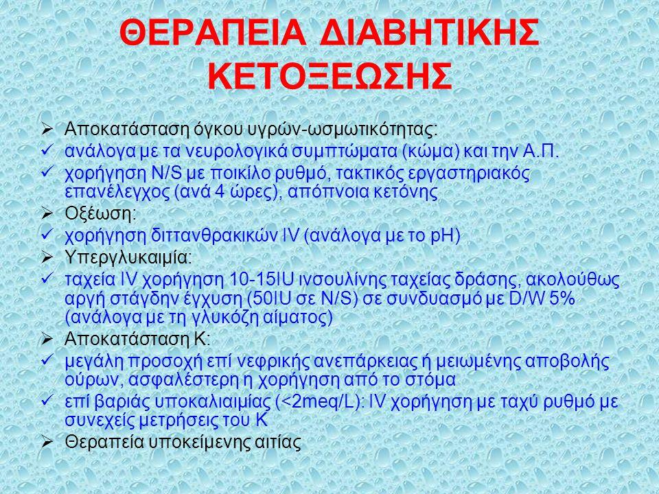ΘΕΡΑΠΕΙΑ ΔΙΑΒΗΤΙΚΗΣ ΚΕΤΟΞΕΩΣΗΣ  Αποκατάσταση όγκου υγρών-ωσμωτικότητας: ανάλογα με τα νευρολογικά συμπτώματα (κώμα) και την Α.Π.