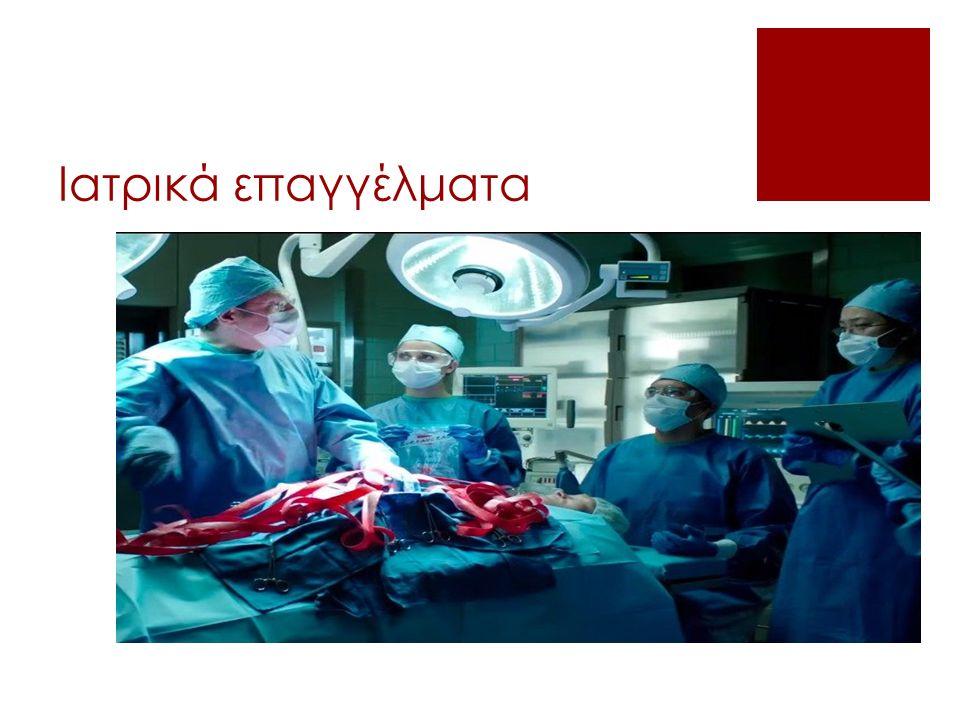 Ιατρικά επαγγέλματα