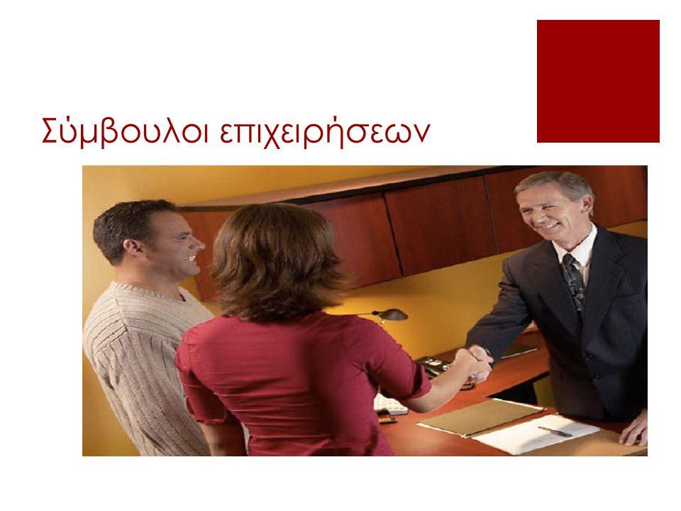 Σύμβουλοι επιχειρήσεων