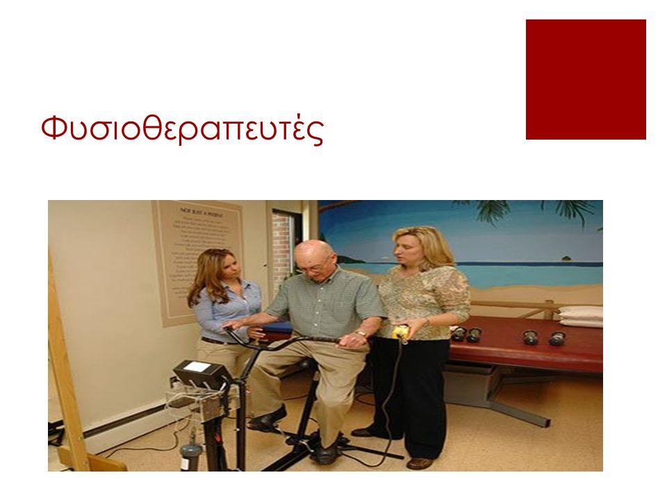 Φυσιοθεραπευτές
