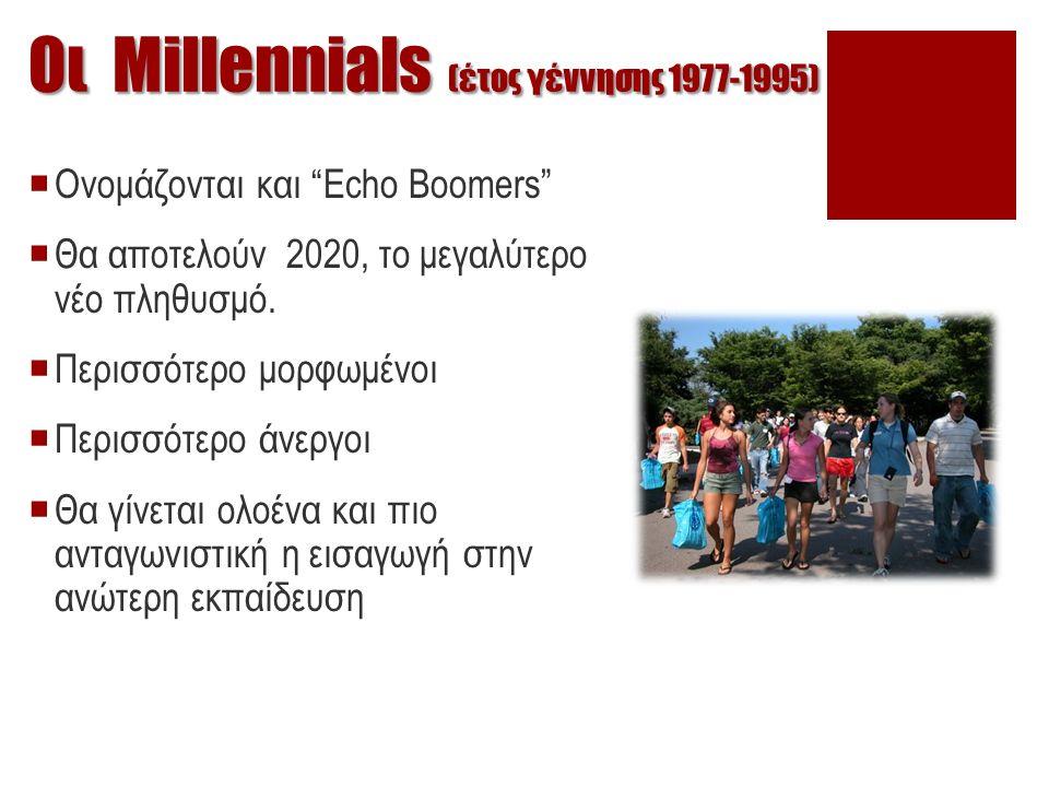 Οι Millennials (έτος γέννησης 1977-1995)  Ονομάζονται και Echo Boomers  Θα αποτελούν 2020, το μεγαλύτερο νέο πληθυσμό.