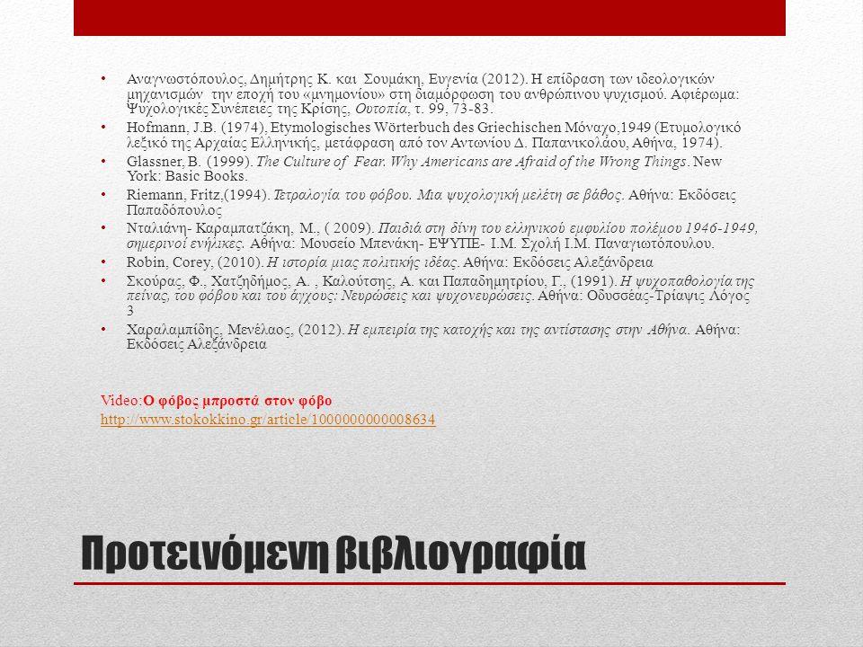 Προτεινόμενη βιβλιογραφία Αναγνωστόπουλος, Δημήτρης Κ.