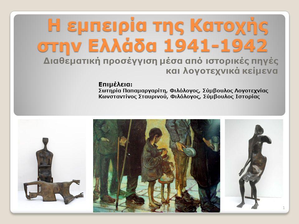 Η εμπειρία της Κατοχής στην Ελλάδα 1941-1942 Διαθεματική προσέγγιση μέσα από ιστορικές πηγές και λογοτεχνικά κείμενα 1 Επιμέλεια: Σωτηρία Παπαμαργαρίτη, Φιλόλογος, Σύμβουλος Λογοτεχνίας Κωνσταντίνος Σταυρινού, Φιλόλογος, Σύμβουλος Ιστορίας