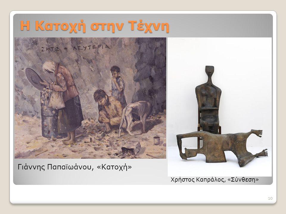 10 Γιάννης Παπαϊωάνου, «Κατοχή» Χρήστος Καπράλος, «Σύνθεση» Η Κατοχή στην Τέχνη