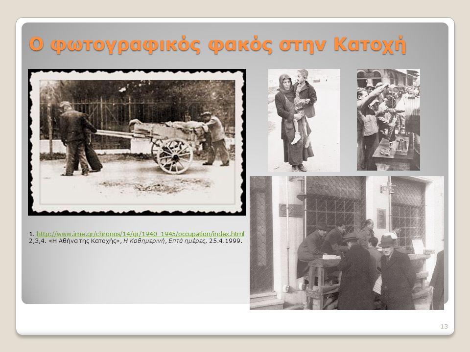 13 Ο φωτογραφικός φακός στην Κατοχή 1. http://www.ime.gr/chronos/14/gr/1940_1945/occupation/index.htmlhttp://www.ime.gr/chronos/14/gr/1940_1945/occupa