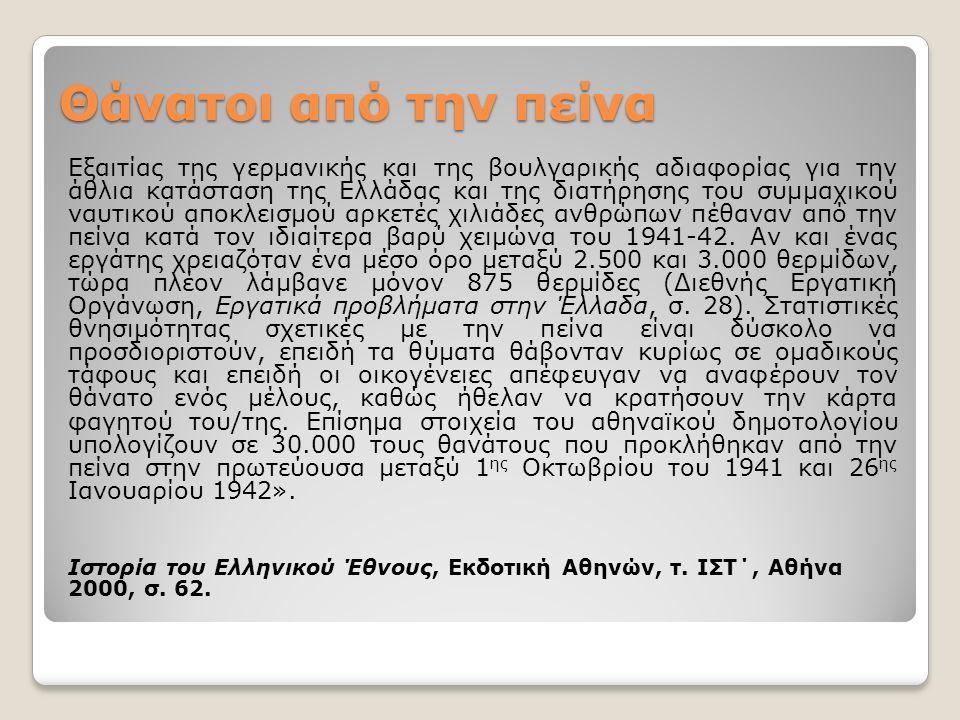 Θάνατοι από την πείνα Εξαιτίας της γερμανικής και της βουλγαρικής αδιαφορίας για την άθλια κατάσταση της Ελλάδας και της διατήρησης του συμμαχικού ναυτικού αποκλεισμού αρκετές χιλιάδες ανθρώπων πέθαναν από την πείνα κατά τον ιδιαίτερα βαρύ χειμώνα του 1941-42.