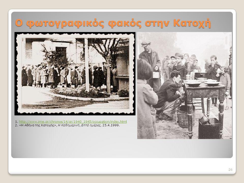 Ο φωτογραφικός φακός στην Κατοχή 26 1. http://www.ime.gr/chronos/14/gr/1940_1945/occupation/index.htmlhttp://www.ime.gr/chronos/14/gr/1940_1945/occupa