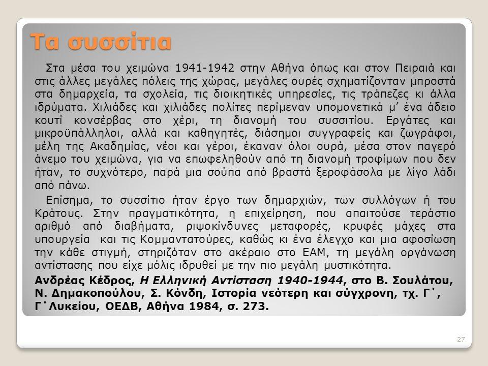 Τα συσσίτια Στα μέσα του χειμώνα 1941-1942 στην Αθήνα όπως και στον Πειραιά και στις άλλες μεγάλες πόλεις της χώρας, μεγάλες ουρές σχηματίζονταν μπροσ