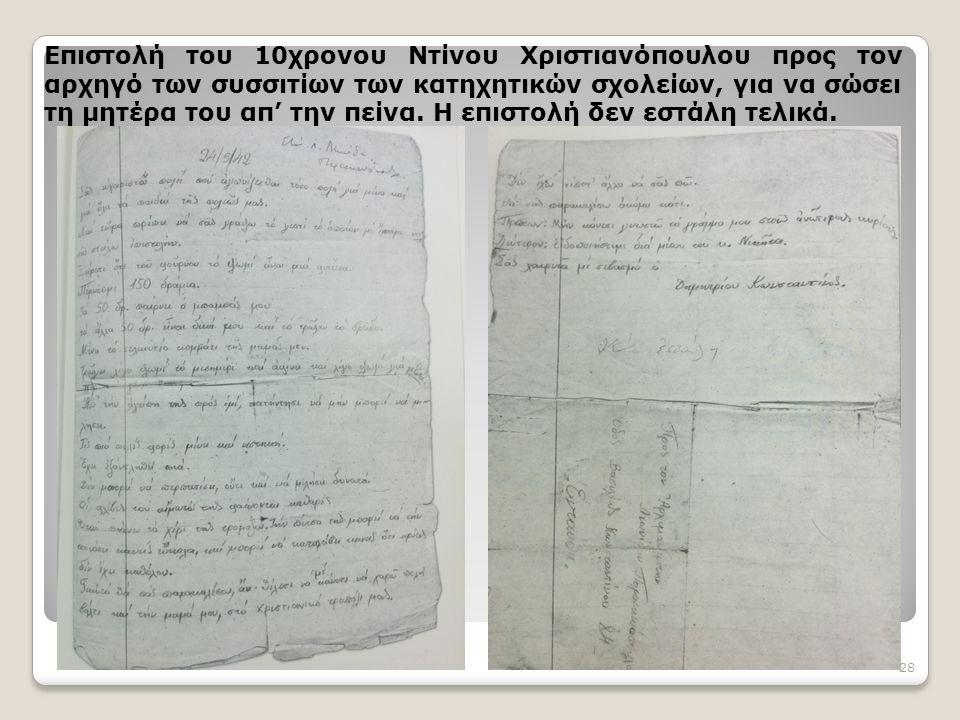 Επιστολή του 10χρονου Ντίνου Χριστιανόπουλου προς τον αρχηγό των συσσιτίων των κατηχητικών σχολείων, για να σώσει τη μητέρα του απ' την πείνα. Η επιστ