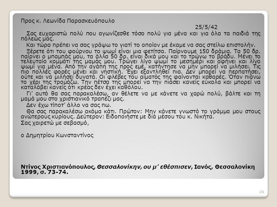 Προς κ. Λεωνίδα Παρασκευόπουλο 25/5/42 Σας ευχαριστώ πολύ που αγωνίζεσθε τόσο πολύ για μένα και για όλα τα παιδιά της πόλεώς μας. Και τώρα πρέπει να σ