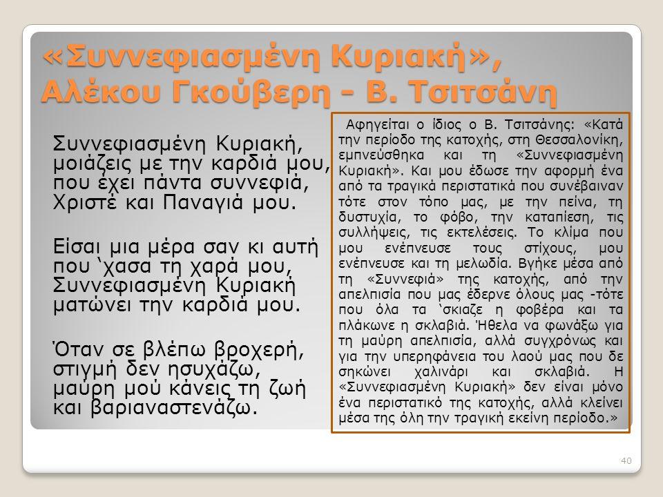 «Συννεφιασμένη Κυριακή», Αλέκου Γκούβερη - Β. Τσιτσάνη Συννεφιασμένη Κυριακή, μοιάζεις με την καρδιά μου, που έχει πάντα συννεφιά, Χριστέ και Παναγιά